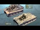 Танки и Танкисты СССР и Германии Второй Мировой Войны БТ-7, т-26, т-34-76, Пантера, Тигр 16.03.2017