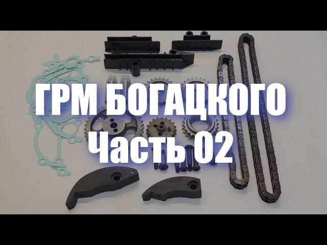 ГРМ Богацкого для двигателя ЗМЗ 409. Часть 02.