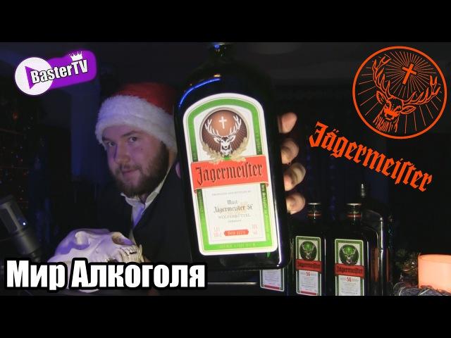 Мир Алкоголя. Егермейстер (Jägermeister). Популярный немецкий ликер. «Старший егерь»