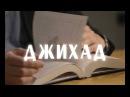 Джихад   Ильдар Аляутдинов