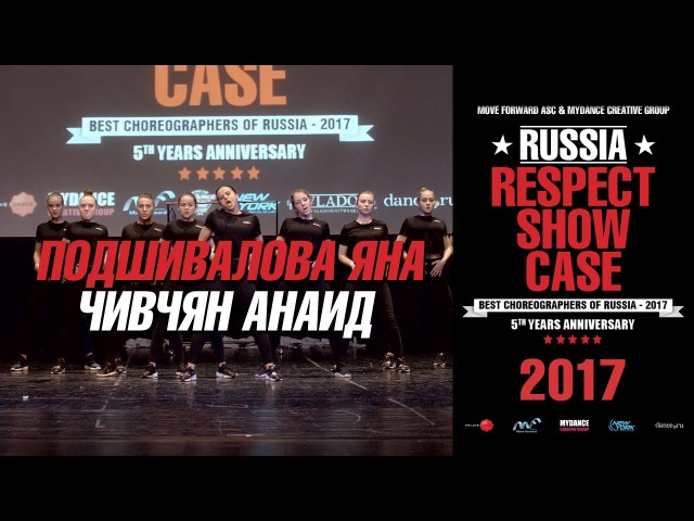 Подшивалова Яна/Чивчян Анаид | RUSSIA RESPECT SHOWCASE 2017 [OFFICIAL 4K]