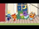 Три кота - Спектакль Бантика - 57 серия