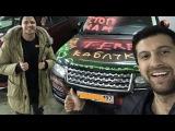 Мы в МЧС. Разукрасили Range Rover. Пранк Амирана.