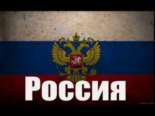 ВОТ ОНА - ВЕЛИКАЯ РОССИЯ