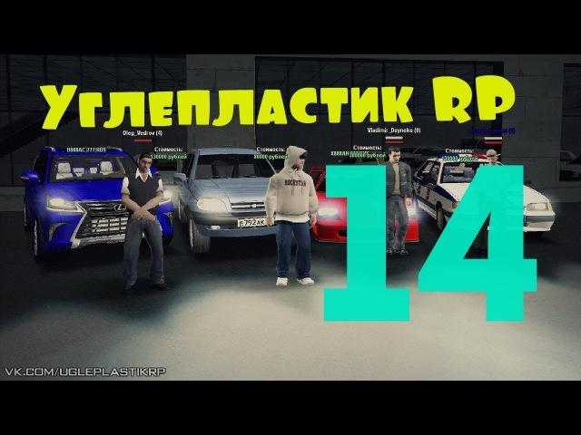 Полное RP-(CRMP)Углепластик RP-14