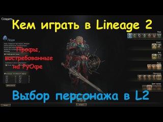 Выбор профессии в Lineage 2 (Кем играть в L2 на РуОфе)