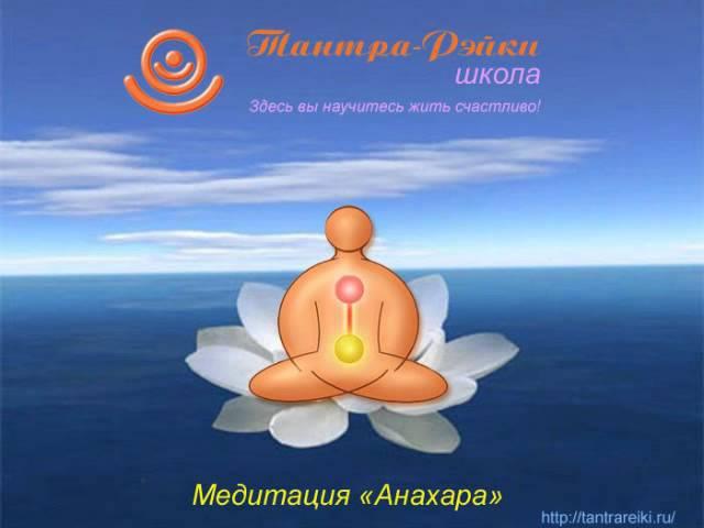 Медитация Рэйки Анахара