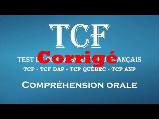 【TCF Blanc】 Corrigé de la Compréhension orale du TCF