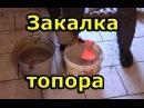 Закалка топора в домашних условиях pfrfkrf njgjhf d ljvfiyb eckjdbz