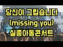 """""""당신이 그립습니다(missing you)"""" 실종아동콘서트_경찰리포트(2017.9.29)"""