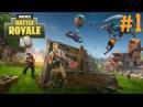 Fortnite Battle Royale - ЭПИЧНАЯ КАТКА ЗА ПЕРВОЕ МЕСТО! #1