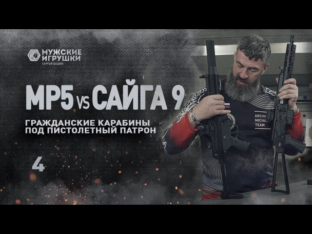 MP5 vs Saiga 9   МП5 против Сайга 9 – карабины под пистолетные патроны