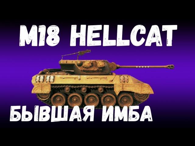 M18 Hellcat бывшая ИМБА WORLD OF TANKS