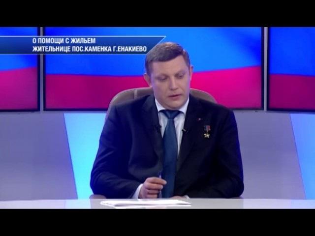 Глава ДНР Александр Захарченко о помощи с жильем жительнице пос.Каменка г.Енакиево. Актуально