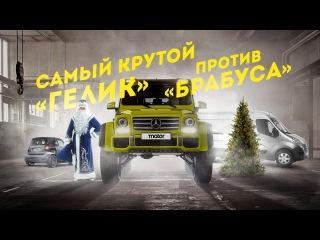Самый крутой «Гелик» против «Брабуса»— Новогодний переполох  Турист Трофи  2...