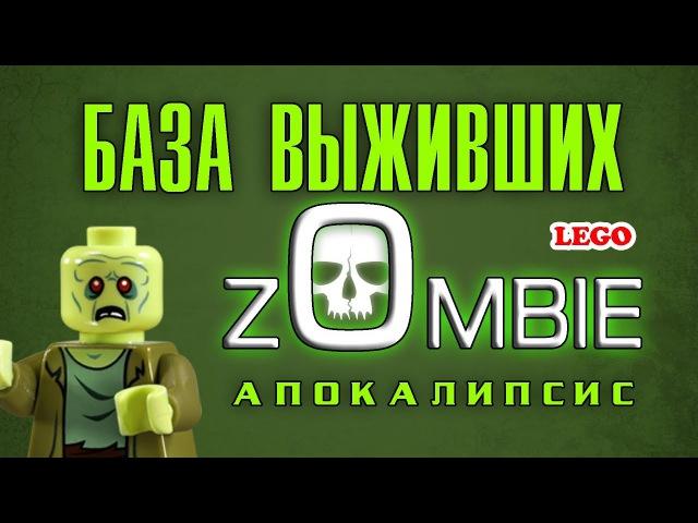 ЗОМБИ Апокалипсис БАЗА БУНКЕР выживших Лего Zombie Apocalypse SURVIVORS BASE Lego лего база зомби