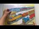 Книга с секретами Тайны железных дорог