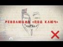 Революция под ключ. Часть первая. Фильм Владимира Чернышёва из цикла НТВ-виде ...