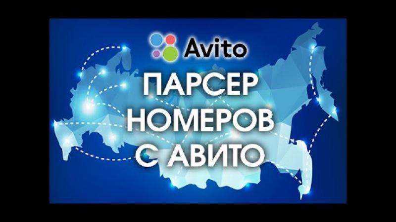 Парсер AVITO - номера телефонов из любой категории БЕЗ БЛОКИРОВКИ и ОГРАНИЧЕНИЙ