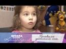 Правила детского сна Школа доктора Комаровского