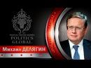 Финансист Михаил Делягин Пришло время неадекватного ответа они еще поплачут