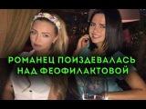 Дом 2 Свежие Новости 26 декабря 26.12.2016 Эфир (1.01.2017)