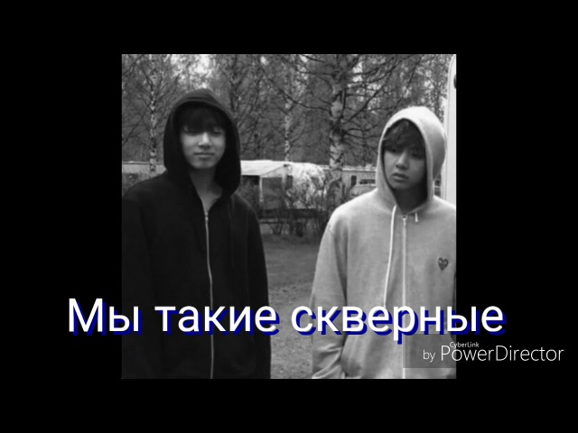 BTS - House Of Cards (Rus.Sub) (Рус.Саб) (Ver.Vkook)