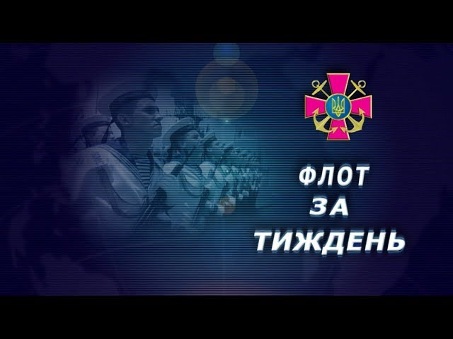 Програма ТРС МОУ Бриз ФЛОТ ЗА ТИЖДЕНЬ від 29.10.2017 р.