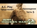 Прохождение Call of Duty 4 Modern Warfare 2 — часть 5
