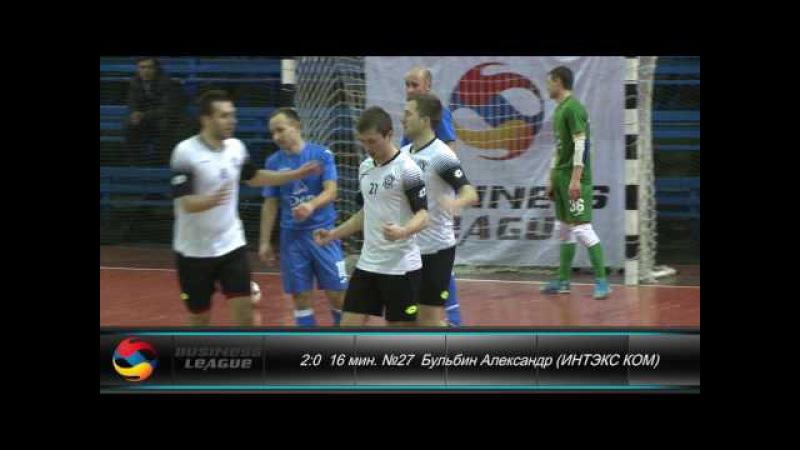 Лиги B 4тур ИНТЭКС КОМ 1 3 ДЕН HIGHLIGHTS Business League Бізнес Ліга 11 02 2017
