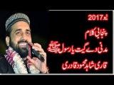 New Naat Punjabi Madni De Geet Asi Gandy Rohwaan Gy 2017 By Qari Shahid Mahmood Qadri