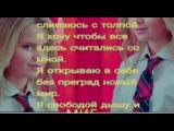 Текст песни Алисы Кожикиной Я не игрушка