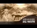 Выдающиеся Умы Ислама 5 - Фатима аль-Фихри فاطمة بنت محمد الفهري