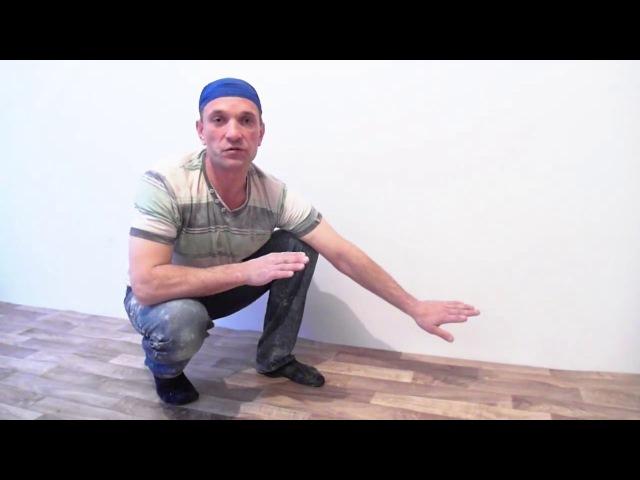 Как постелить линолеум в комнате? Видео-инструкция » Freewka.com - Смотреть онлайн в хорощем качестве