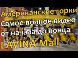 Аттракцион Американские горки в ТРЦ Lavina Mall