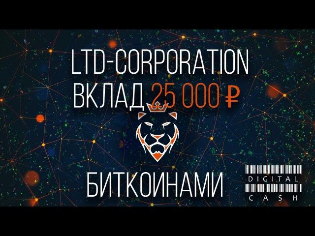 LTD-CORPORATION Новый Вклад 25000 рублей Биткоинами, bitcoin, btc | Заработок В Интернете