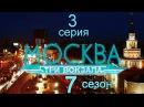 Москва Три вокзала 7 сезон 3 серия Огненный тигр