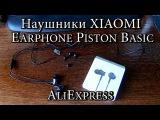 Наушники XIAOMI Earphone Piston Basic. AliExpress