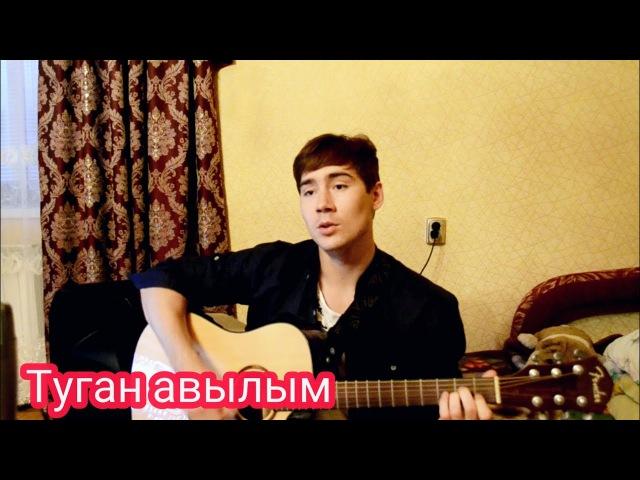 Гузель Уразова - Туган авылым - Ильнар Шарафутдинов