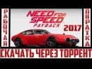 Где скачать Need for Speed Payback на PC через торрент Полная версия
