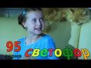 Светофор - 95 серия 5 сезон 15 серия