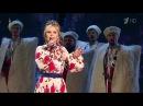 Под ракитою зелёной - Пелагея и Кубанский казачий хор (2017)