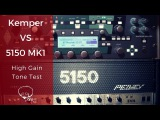 Kemper vs 5150 - Hi Gain Tone Test