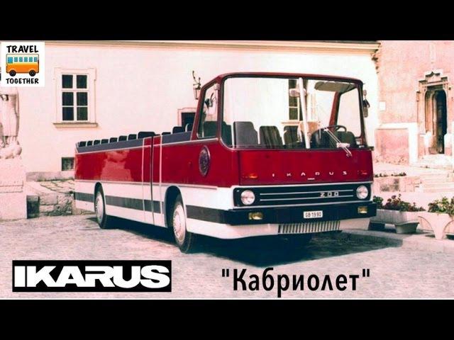 Проект Легендарный Икарус. Икарус- кабриолет | Legendary IKARUS. Ikarus 200