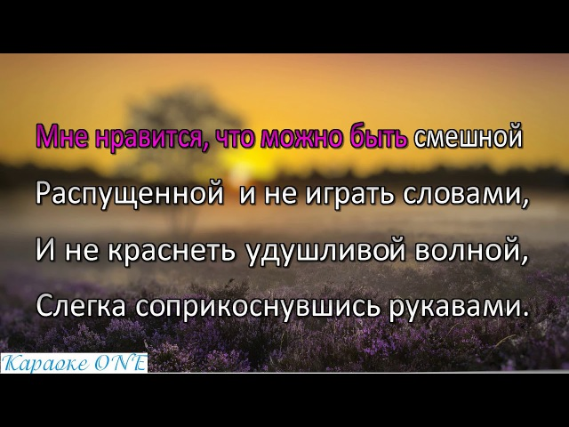 Пугачева Алла Мне Нравится Караоке версия Full HD
