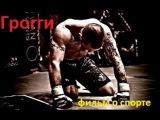 Грогги - лучший спортивный фильм о боксе