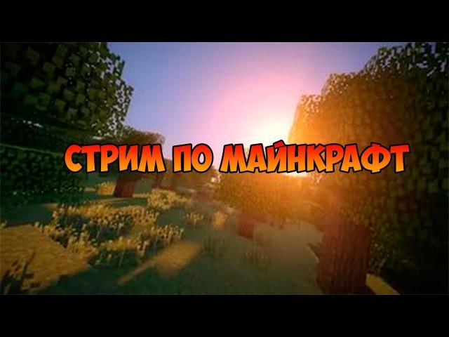 Вечерний стрим по Minecraft TechnoMagic D