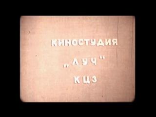 Киностудия Луч Коркинского цементного завода 1979 год