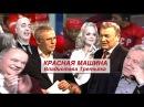 ток шоу ФЕТИСОВ Красная машина Владистава Третьяка