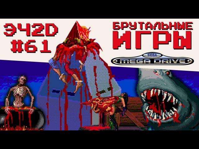 ЭЧ2D - Самые жестокие игры для SEGA (Часть 1)